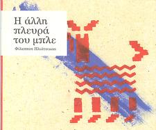FILIPPOS PLIATSIKAS Greek Songs CD Einai i agapi polemos Babis Stokas ΠΛΙΑΤΣΙΚΑΣ