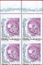 2004 Repubblica Italiana, n° 2775 VARIETA' Ipzs Roma in alto QUARTINA