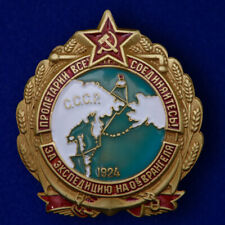 ORDER BADGE For the expedition to Wrangel island COMMUNISM ARMY MILITARY Medals