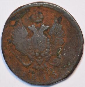 Russia Empire 1815 2 Kopeks Eagle animal 903432 combine shipping