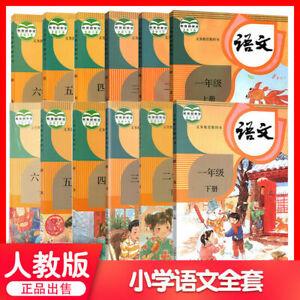 2020 new Chinese textbook grade1-6 Chinese Basic Books 正版人教版小学语文课本1-6年级全套人民教育出版社