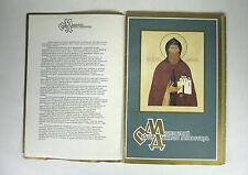 Moscow Monastery Saint Daniel Russia Orthodox Church Vintage 1988 Folio Prints