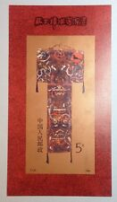 China Stamp MS 5yuan'Silk Painting From Han Tomb' MNH 1989