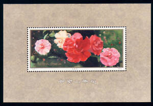 China 1979 T37M Flowers Camellias of Yunnan Souvenir Sheet Mint NH