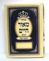 MACHZOR for Rosh Hashanah Hebrew Jewish New Year Prayer Mahzor Sephardic Sefardi