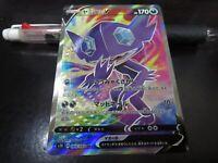 Pokemon card s1H 064/060 Sableye V SR MINT Sword & Shield Japanese