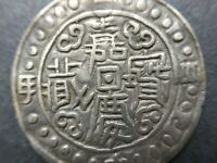 Tibet Silver Coin 1820 China Emperor Jiaqing Year 24 嘉慶二十四年 西藏 嘉慶寶藏