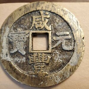 China 100 cash coin - Qing-Dynasty Hsien Feng (1851-61) Large Bronze coin 60mm