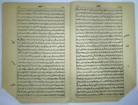 Indian Ancient Arabic/Urdu Manuscript With Old Stamp, 8 Leaves-16 Pages