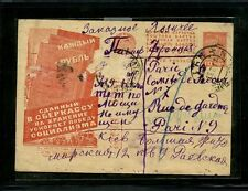 Russia. 1932 Agitational / advertising card SC. # 248, used.