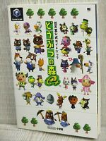 DOUBUTSU NO MORI e  Official Guide Book Nintendo Game Cube SG41*