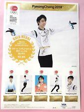 YUZURU HANYU Official Memorial stamp Pyeongchang Olympic Japan post FS epacket