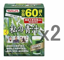 Lot2! Yakult  Aojiru, Barley Young Leaves, Watashi no Aojiru, Powder 60pcs x2