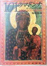 101 Madonnas by Takuya Tsukahara/1st Ed/ Japanese & English text / 1999