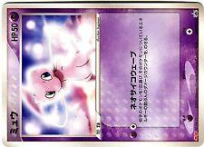 PROMO POKEMON JAPANESE N° 069/PCG-P MEW