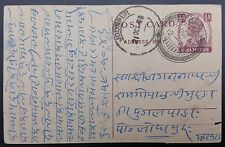 India KGVI ½ Anna Stationery Postcard in Local Language to Jodhpur, 1945