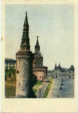 1947 Kremlin Towers Red Square MOSCOW RPPC Russian Unposted postcard