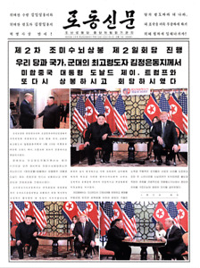 Rare TRUMP KIM SUMMIT newspaper printed in NORTH KOREA DPRK Rodong Sinmun