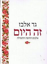 Ze Hayom -The Chuppah & Prayer Album(CD+Book) Gad Elbaz Jewish worship Music ++