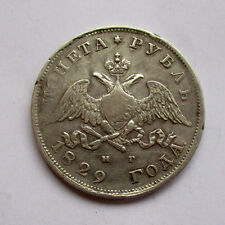 RUSSIA NICOLAS I 1825-1855  SILVER ROUBLE 1829   PETESBURG MINT 20.8g/35mm M-899