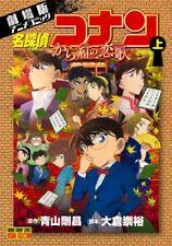 JAPAN NEW Detective Conan Crimson Love Letter 1 (Shonen Sunday Comics)Manga book