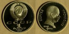 Russia : 1991   Com. 1 Rouble Prokophiev   PROOF  Y#263.1   Q1004