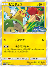 Pokemon Card Japanese - Pikachu 227/SM-P - PROMO HOLO MINT