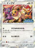Very Rare Pokemon Card Eevee Holo Friendly Shop PROMO 371/SM-P Nintendo 2019 F/S