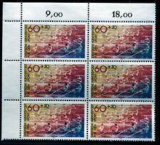 BRD 1981  MiNr. 1094   Für den Sport