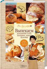 In Russian cook book - Homemade bread, tortillas, pita - Выпекаем домашний хлеб