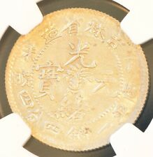1907 China Kirin Silver 20 Cent Dragon Coin NGC L&M-569 AU 55