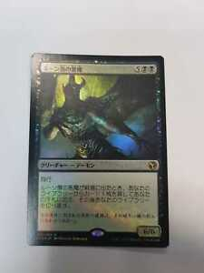 Rune-Scarred Demon FOIL Japanese Asian MTG Iconic Masters NM