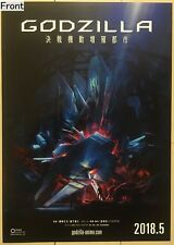 Godzilla: City on the Edge of Battle  Promotional Poster Type A
