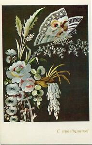 FAUNA_102 1978 Russia France butterflies flowers Postal card Combined payments
