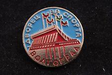 Soviet Volgograd Sports Palace of Trade Unions Stalingrad Stadium Badge Pin