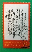 China 1967 W7. Poems of Mao Tze-Tung. Sc#974 Used. Crease, stain. CV $275