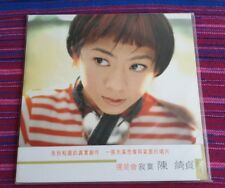 Cheer Chen ( 陳綺貞 ) ~ 還是會寂寞 (Vinyl LP) Lp