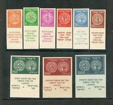 Israel Scott #1-9 Doar Ivri Complete Set IMPERFORATE WITH TABS MNH!!