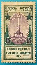 Russia(USSR)1926 Esperanto 14 kop.Unused MLHOG with WMK  RA#00075