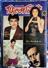 Rare Vintage Bollywood FILMCITY #760 Sushmita Karishma Pooja Old Page Poster