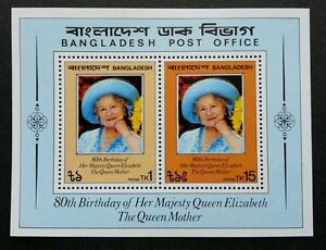 Bangladesh 80th Birthday Of HM Queen Elizabeth II Mother 1981 Royal (ms) MNH
