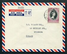 1953 Malaya Pahang GB QEII 10c stamp on Airmail Forces cover Singapore to GB UK
