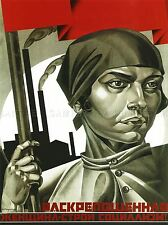 POLITICAL PROPAGANDA WOMEN SOLDIER EQUALITY SOVIET COMMUNISM POSTER 1929PYLV