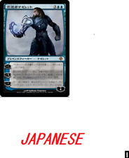 Tezzeret the Seeker ALA JAPANESE MTG NM,NM-