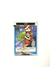 Sora Christmas Promo Non-Holo Kingdom Hearts TCG Japanese Card NM-M