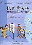 Learn Chinese with Me [Student's Book 2] [Chinese and English Edition]  Chen Fu