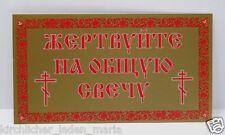 Etikett auf die Urne für die Gebühr der Spenden Наклейка для сбора пожертвований