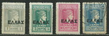 GREECE SAMOS 1912 '' OVERPRINT LARGE HELLAS '' FIRST FOUR VALUES USED (ΕΔ 81)