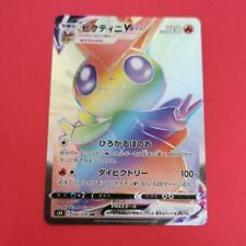 Pokemon Card Japanese s5R Victini V HR