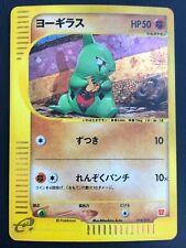 JAPANESE POKEMON CARD WIZARD - LARVITAR 018/018 PROMO MCDO HOLO - NM